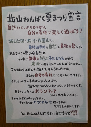 20160730_110107